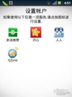 1GHz全键盘智能手机 摩托罗拉ME632首发评测