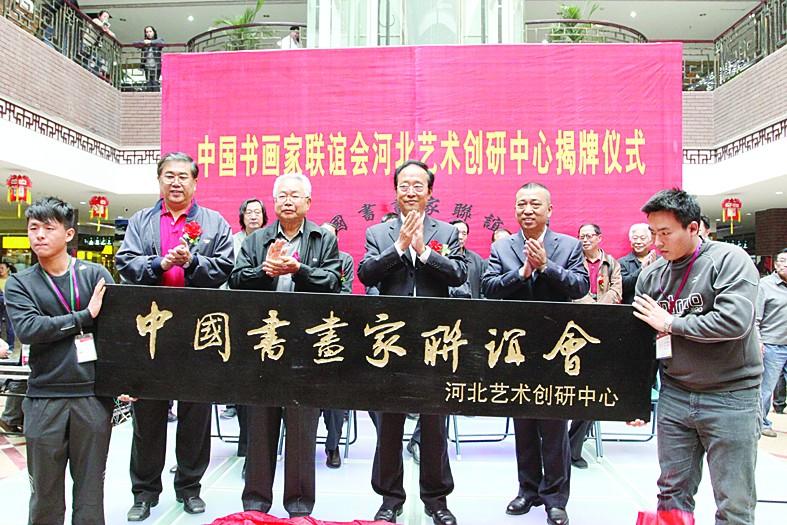 中国书画家联谊会河北艺术创研中心揭牌(图)图片