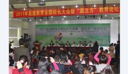 """易道教育2011年校长大会暨""""赢立方""""教育论坛在京召开"""