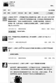 网友在微博上对救助昏倒乘客一事发表议论网页截图