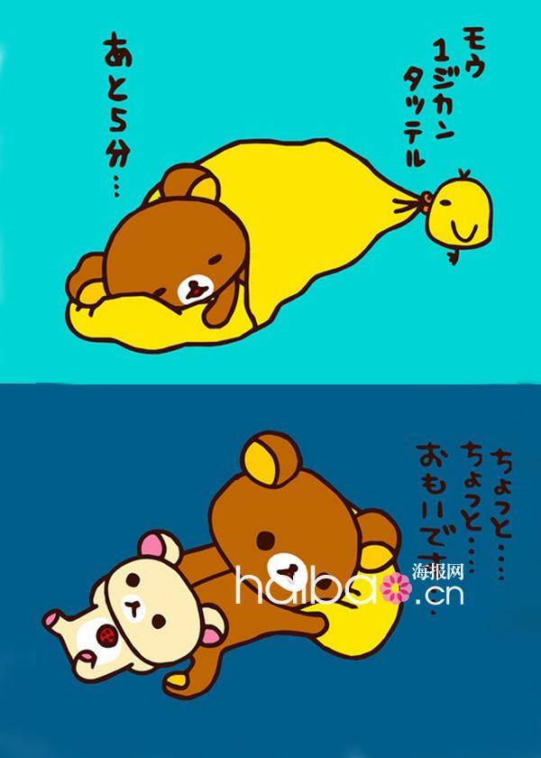 来自日本的卡通角色轻松熊(rilakkuma)是不是和你有点像?图片