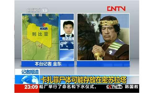 长沙拍到外星人照片_卡扎菲尸体埋葬在一处秘密地点(图)-搜狐新闻