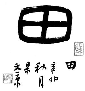 王字图片头像高清图片
