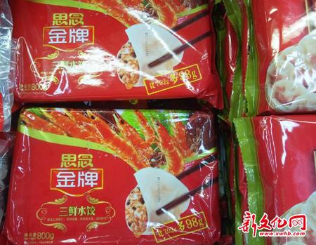 思念三鲜水饺陷细菌门 长春多家超市已将其下架