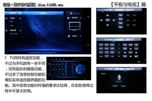 海信智能云电视 手机 平板多屏互动体验