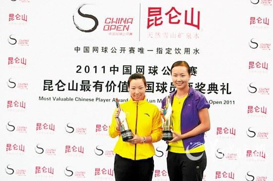 郑洁(左)和彭帅获奖