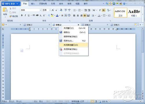 使用WPS 2012 轻松玩转多文档同时编辑