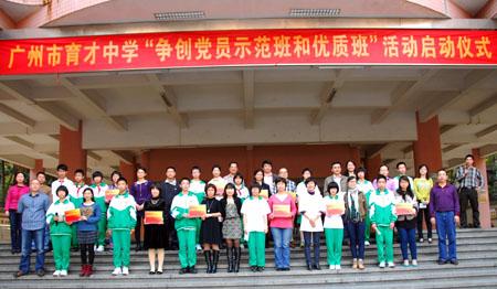 廣州育才中學歡慶六十華誕 著眼未來再創輝煌(組圖)圖片
