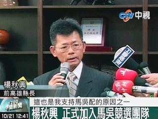 """前高雄县长杨秋兴,正式加入马、吴竞选团队。(来源:台湾""""中视"""")"""