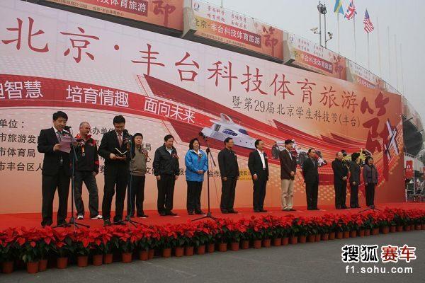 图文:北京国际车辆模型赛开幕 领导准备讲话