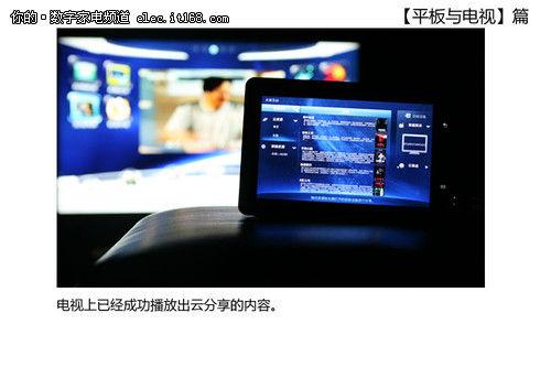 海信手机qq_海信智能云电视+手机+平板 多屏互动体验-搜狐滚动