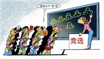 """儿童国里竞""""官""""图 李法明 画"""