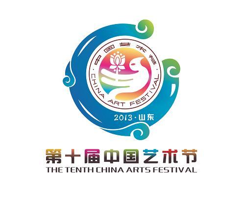 第十届中国艺术节标志揭晓(图)图片