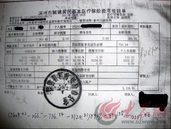 君知否保险网 济南济阳县中和保险 中怡保险 天津市个人缴纳社保怎么