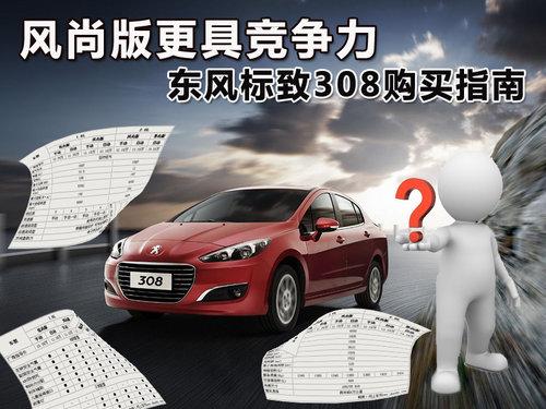 风尚版更具竞争力 东风标致308购买指南