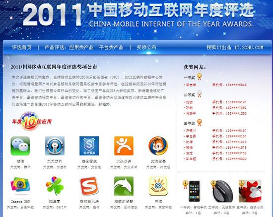 2011中国移动互联网年度评选结果正式揭晓