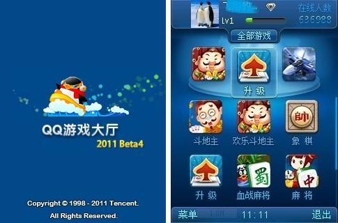 塞班v3 qq游戏大厅2011 beta4强势发布(组图)