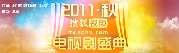 点击进入:2011秋季搜狐视频电视剧盛典专题
