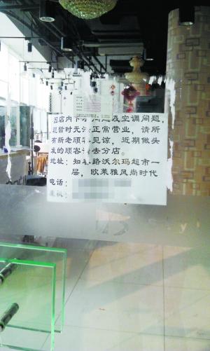 D座某店铺因物业设施出现问题,在门口张贴出了停业通知。
