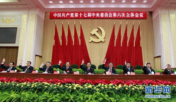中国共产党第十七届中央委员会第六次全体会议,于10月15日至18日在北京举行。新华社记者 鞠鹏摄