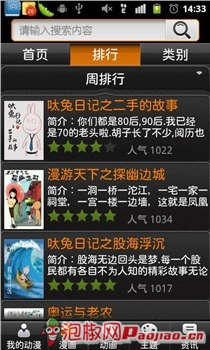 萝莉漫画控必备评测漫画手机客户端移动-搜狐动漫78图片
