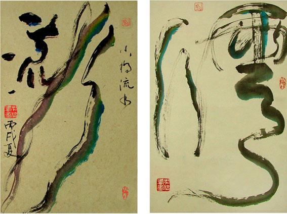 冯界桥——中国当代书画大师作品展(组图)图片