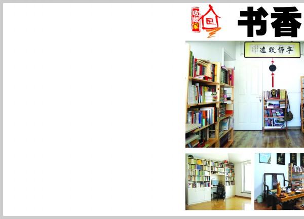 整个小空间满溢书香气息图片