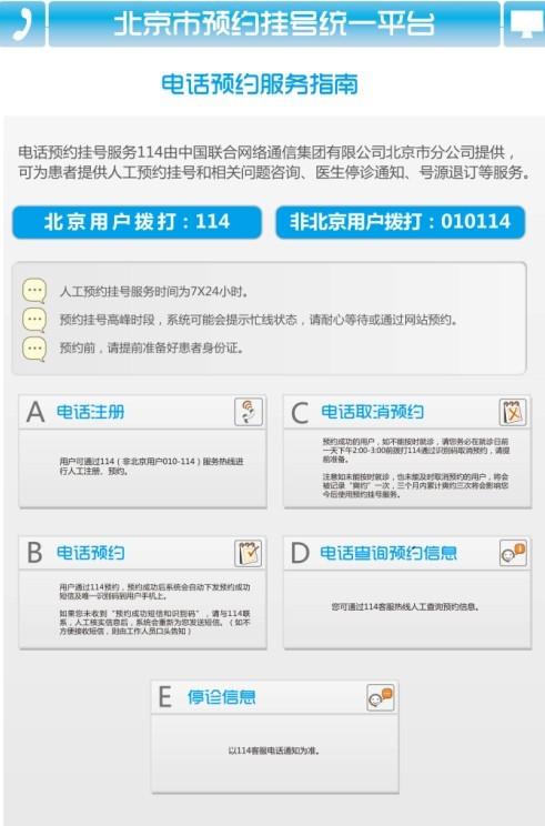 在北京市预约挂号统一平台挂号显示号达到预约上限是什么意思?