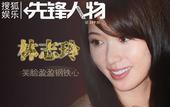 NO.199期先锋人物林志玲:笑脸盈盈钢铁心