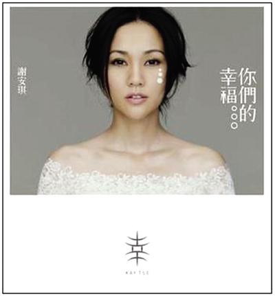 """《你们的幸福》的封面虽然简单清新,却唱出了香港的""""大城小事""""。"""