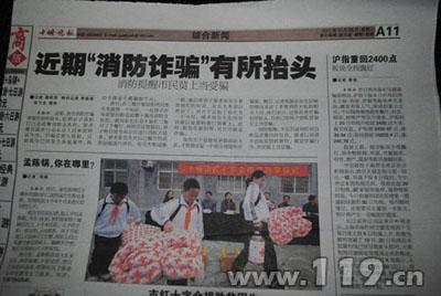 图为报纸上刊登的提醒消防诈骗文章