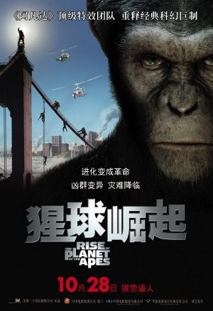 《猩球崛起》海报