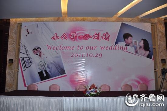 齐鲁网在线直播拉呱_小么哥今日大婚 揭秘婚礼现场(组图)-搜狐滚动