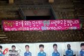 图文:[中超]大连0-3江苏 看台上韩文标语