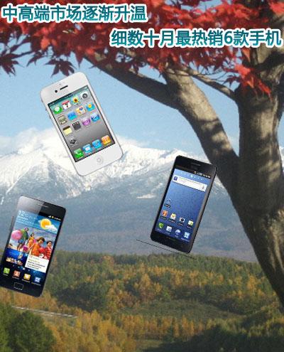 中高端市场逐渐升温 细数十月最热销6款手机