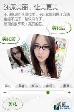 poco软件下载_App今日免费:POCO美人相机一键美化照片-搜狐数码
