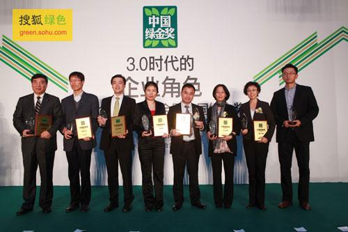 中国绿金奖颁奖现场