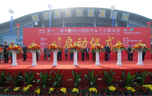 第十二届中国杭州国际汽车工业展览会第二季启动仪式现场