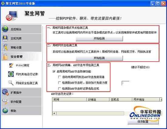 聚生网管2011版华军软件园详细评测