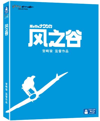 宫崎骏风之谷国语_宫崎骏动画片国内首次发行高清蓝光影碟-搜狐娱乐