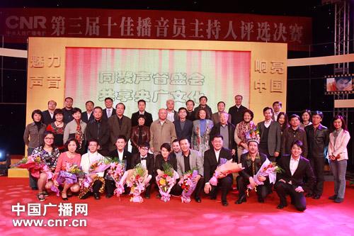 中央台第三届十佳播音员主持人与台领导、评委合影(摄影:中广网涂傲)