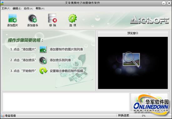 保存美好记忆 艾奇电子相册制作软件