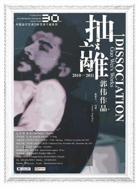 抽离郭伟作品展(2010-2011)将在K空间举办