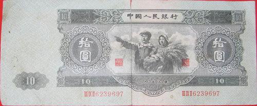 53版10元币估价超40万