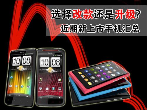 近期新上市手机汇总