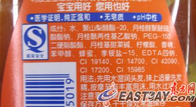 """图片说明:强生婴儿柔润洗发精所标注成分中显示有""""季铵盐-15"""""""