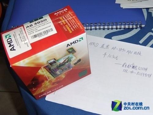 中文红盒AMD A8-3850四核处理器跌幅高达百元