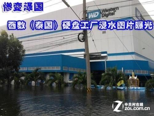 惨变泽国 西数(泰国)硬盘工厂浸水图片曝光
