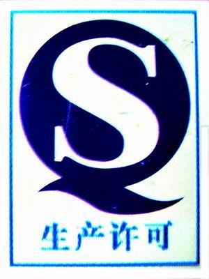 """12月1日起,所有出厂的食品标签中,qs标识不得带有""""质量安全""""字样.图片"""