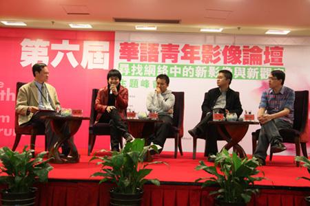 网络影像新势力聚首华语青年影像论坛